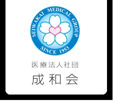 医療法人社団 成和会